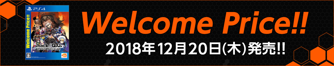 「Welcome Price!!」発売!!